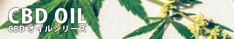 CBD(CBDオイルシリーズ)